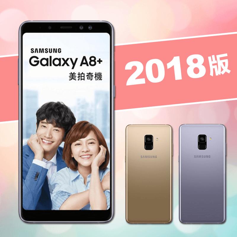 Samsung三星 Galaxy A8+手機(201)(A730F),限時9.7折,請把握機會搶購!