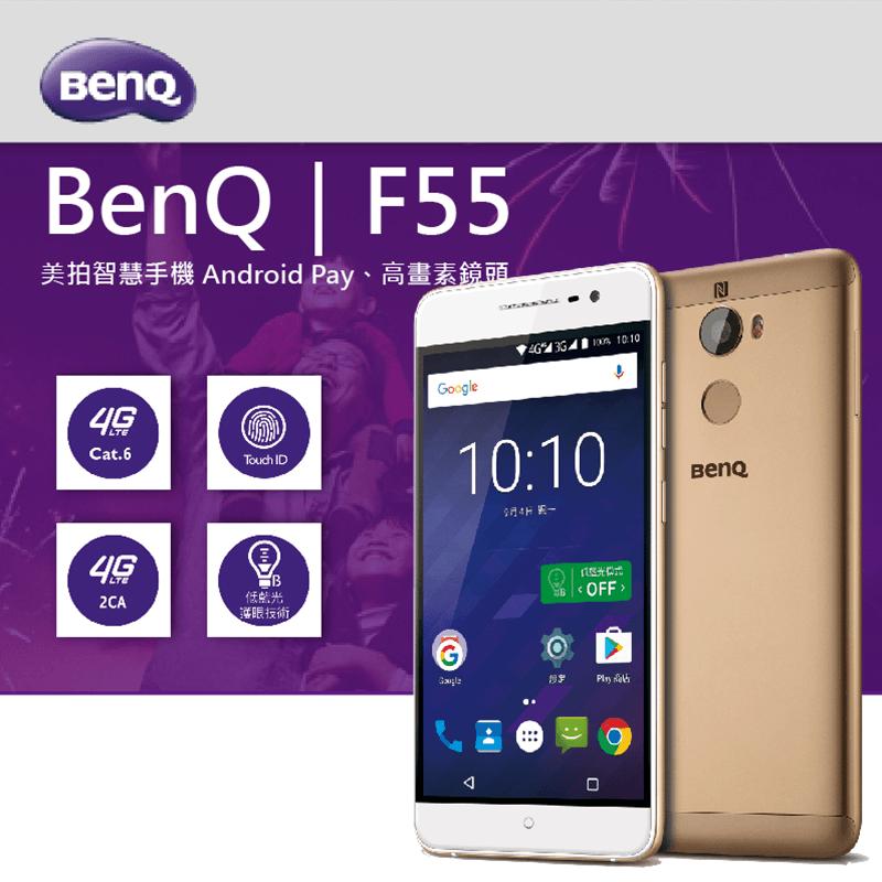 BenQ F55雙鏡頭智慧手機,今日結帳再打85折!