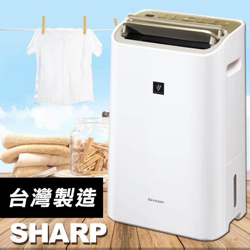 SHARP空氣清淨除濕機(DW-H10FT-W),限時9.2折,請把握機會搶購!