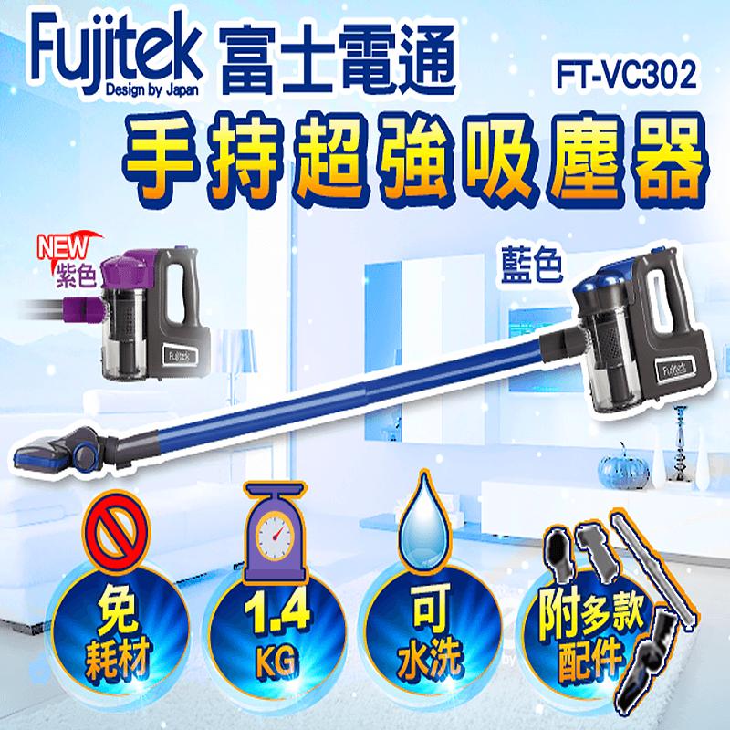富士電通手持超強吸塵器FT-VC302,本檔全網購最低價!