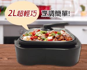 多功能日式火烤兩用鍋,限時4.6折,今日結帳再享加碼折扣