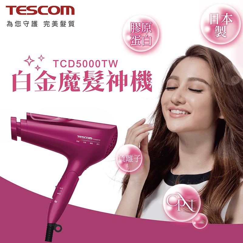 TESCOM膠原蛋白吹風機TCD5000TW,限時8.0折,請把握機會搶購!
