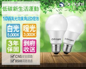 Dr.Light 超亮省電LED超廣角燈泡 DRB-500/300-10-N01,今日結帳再打88折