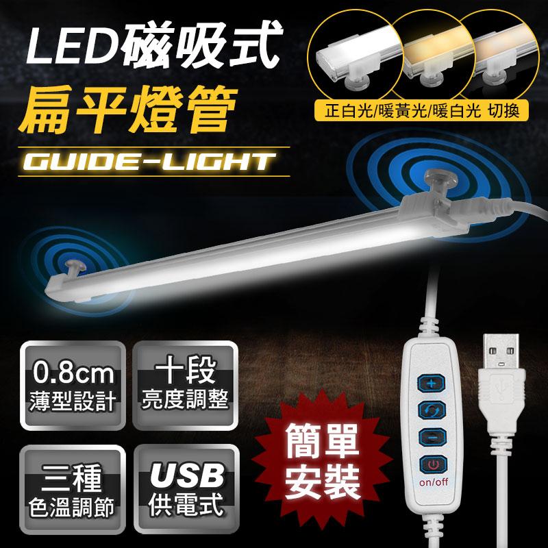 磁吸式可調光扁平燈管(USB-LI-08),今日結帳再打85折!