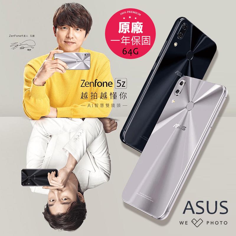 ASUS 5Z高阶智慧手机64G,本档全网购最低价!