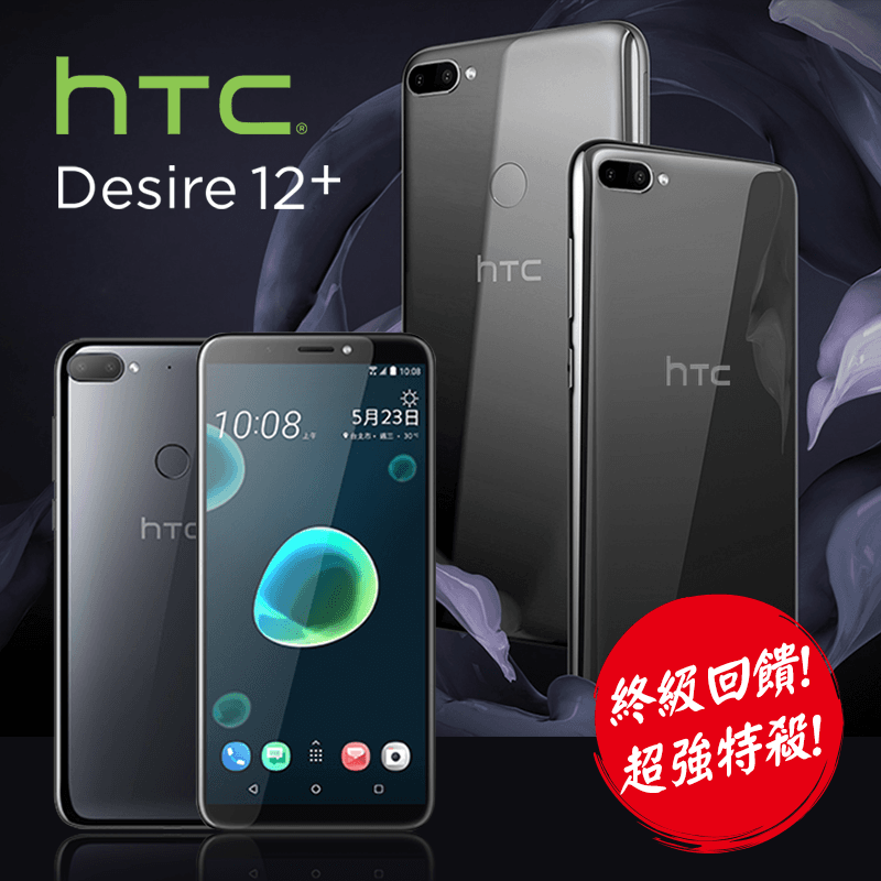 HTC宏達電八核心大螢幕雙卡機Desire 12 ,限時8.8折,請把握機會搶購!