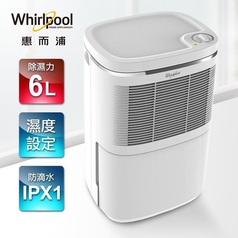 Whirlpool 美國惠而浦6L節能除濕機WDEM12W,限時6.1折,請把握機會搶購!