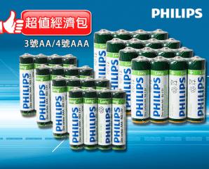 飛利浦3號4號電池超值組,限時5.0折