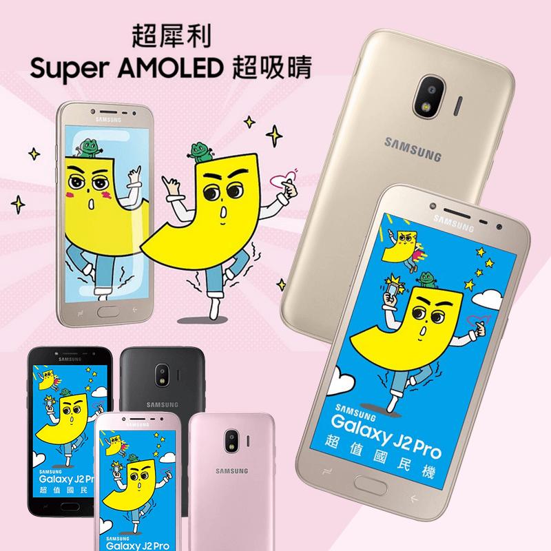 Samsung三星GalaxyJ2Pro16G手機(J250G),限時8.9折,請把握機會搶購!