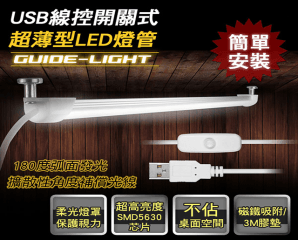超薄型線控磁吸LED燈管,今日結帳再打88折