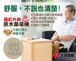 大京電販遠紅外線桑拿桶,限時3.5折,今日結帳再享加碼折扣