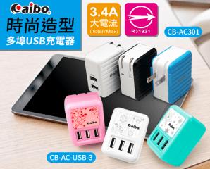 時尚造型多孔USB充電器,今日結帳再打85折