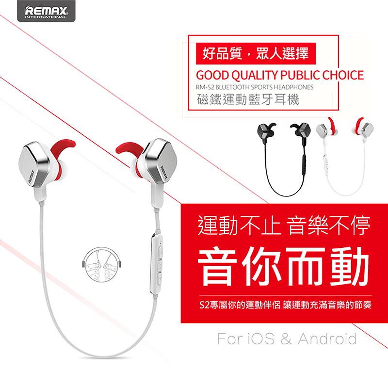 REMAX重低音磁吸運動藍牙耳機RB-S2,今日結帳再打85折