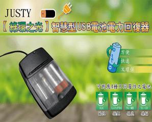 智慧USB電池電力回復器,限時2.3折,今日結帳再享加碼折扣