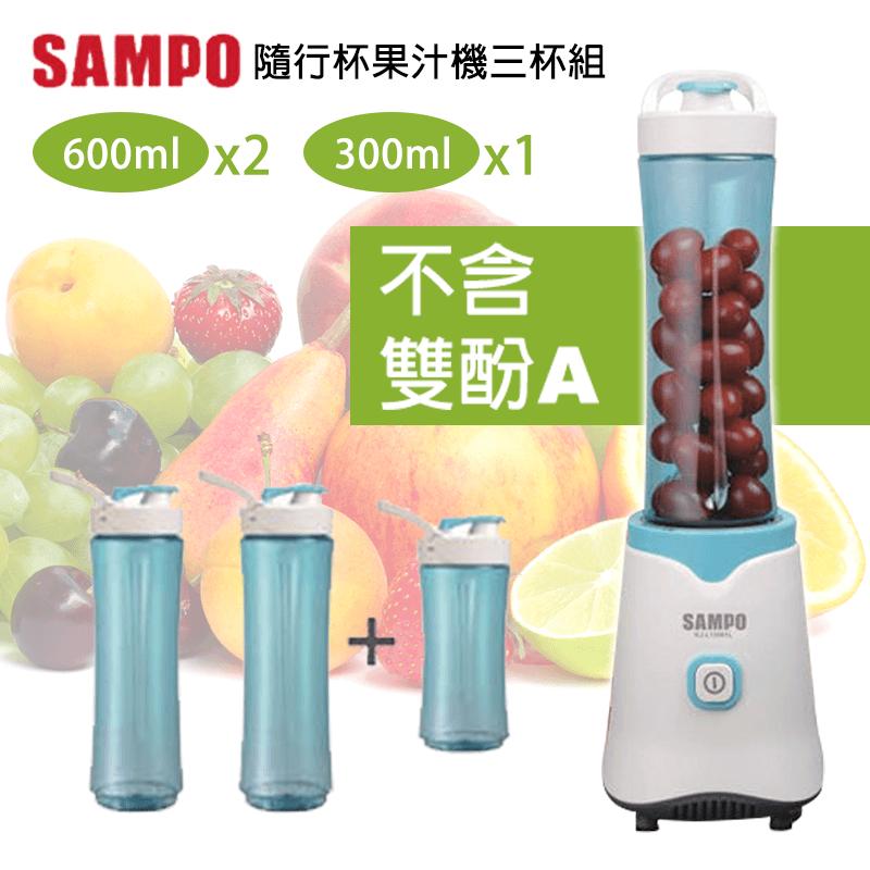 聲寶SAMPO隨行杯果汁機三杯組KJ-L13061L,限時4.1折,請把握機會搶購!