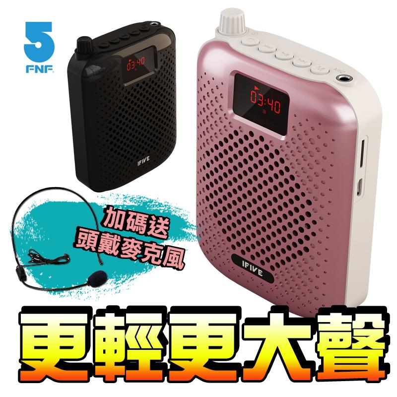 ifive職人級高音質藍牙擴音機if-SP500,今日結帳再打85折!