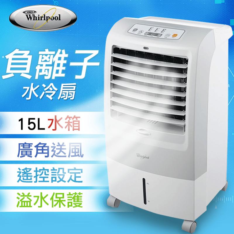 惠而浦負離子15L水冷扇 AC3815,限時6.1折,請把握機會搶購!