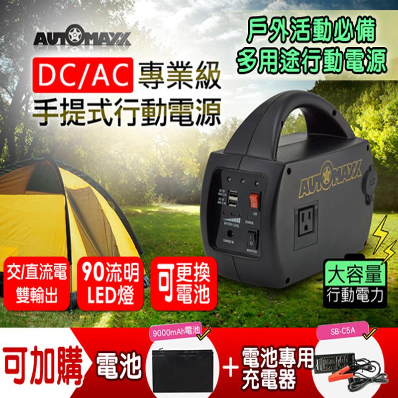 AUTOMAXX DC/AC專業手提行動電源UP-5HA,今日結帳再打85折!