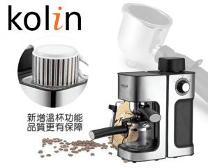 Kolin歌林義式濃縮咖啡機/KCO-MNR835,今日結帳再打85折