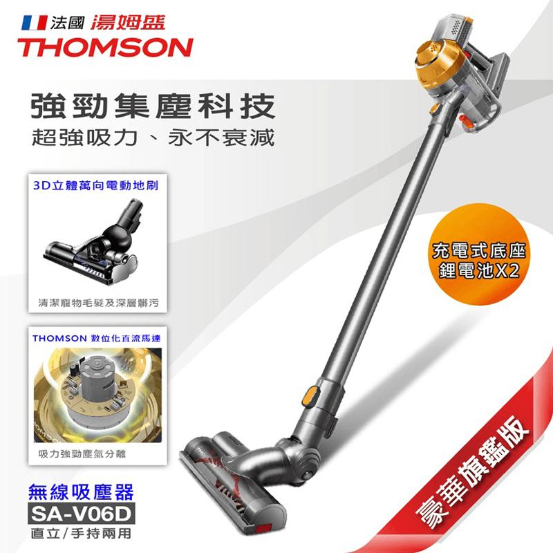 Thomson 湯姆盛手持式無線吸塵器SA-V06D,本檔全網購最低價!