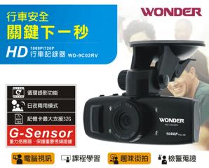 WONDER 旺德(WD-9C02RV)高畫質行車紀錄器,今日結帳再打85折