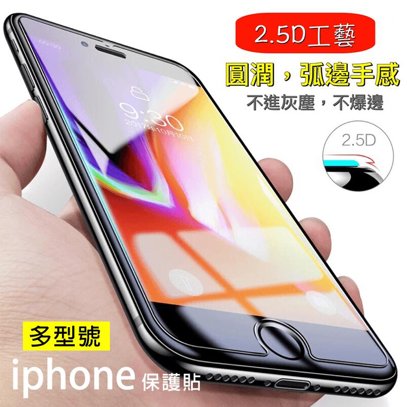 iphone手機玻璃保護貼,今日結帳再打85折!