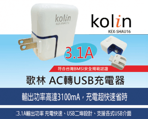 Kolin歌林3.1A智慧充電器 KEX-SHAU16,今日結帳再打85折