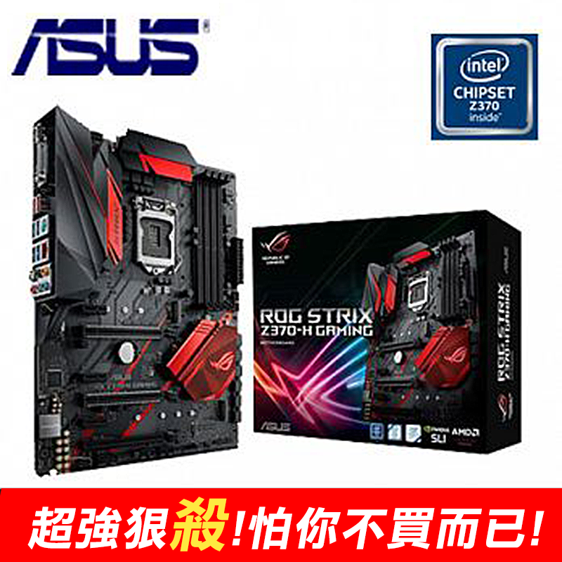 ASUS华硕经典主机板(ROG STRIX Z370-H GAMING),限时7.3折,请把握机会抢购!
