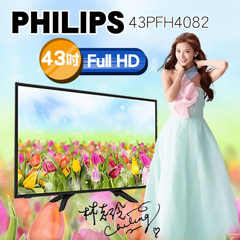 PHILIPS 飛利浦43吋FHD液晶電視(43PFH4082),限時5.5折,請把握機會搶購!
