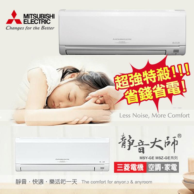 三菱變頻冷暖分離式冷氣,限時9.7折,請把握機會搶購!