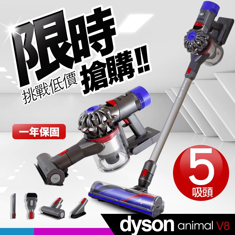 Dyson V8 6件組吸塵器V8 animal,限時6.4折,請把握機會搶購!