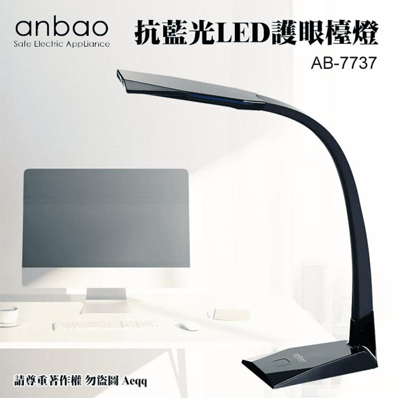 Anbao安寶抗藍光LED護眼檯燈,限時6.1折,請把握機會搶購!