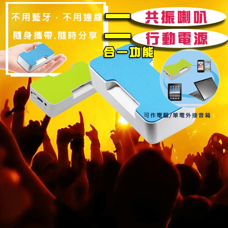NearFa2合一共振行動電源喇叭SP835,今日結帳再打85折!