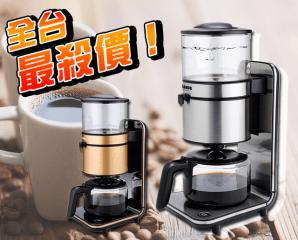 聲寶10杯份大容量咖啡機,限時4.3折,請把握機會搶購!