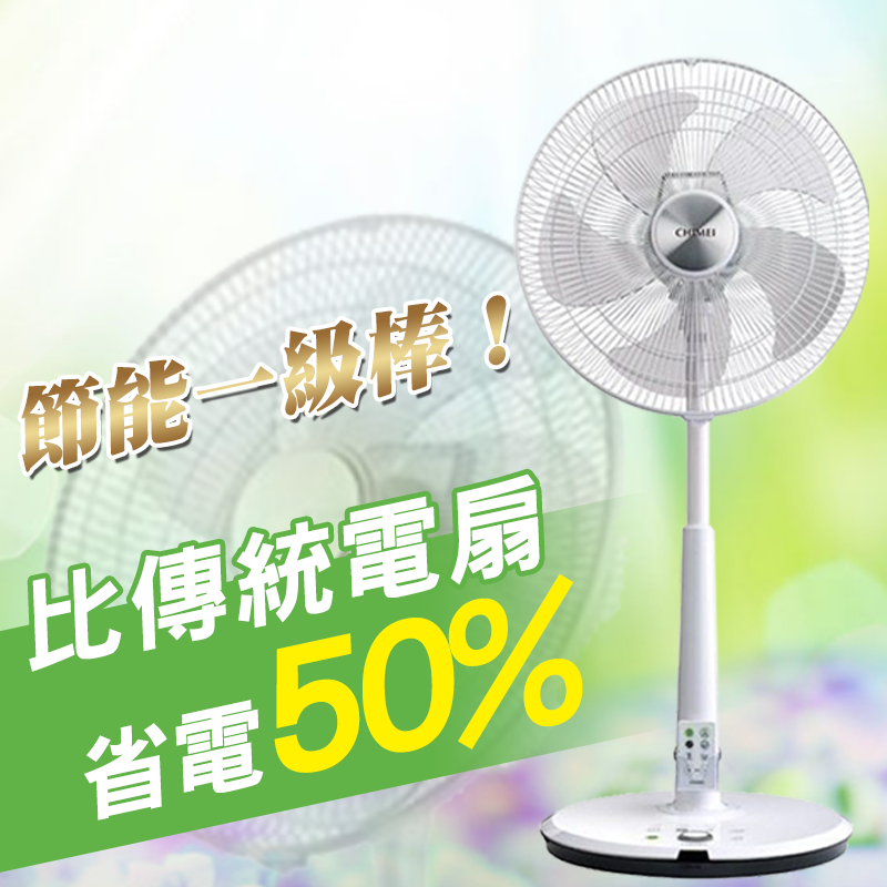 CHIMEI奇美溫控節能遙控電扇DF-14D0ST/DF-16D0ST,限時7.9折,請把握機會搶購!