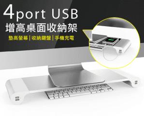 4孔USB鋁合金螢幕收納架