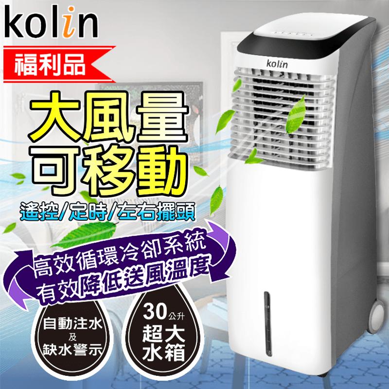 Kolin 歌林30L移動式水冷器KF-MN113W,今日結帳再打85折!
