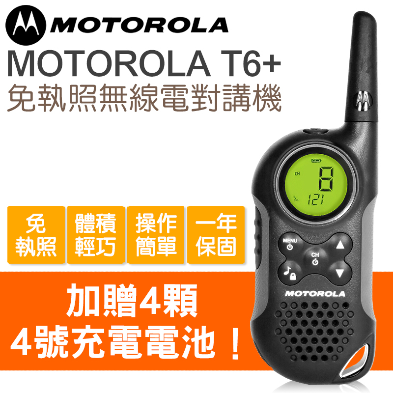 Motorola 摩托羅拉免執照無線電對講機T6 ,限時6.7折,請把握機會搶購!