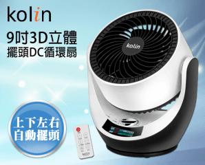 歌林KFC-MN932DC9吋3D立體擺頭DC循環扇,今日結帳再打85折