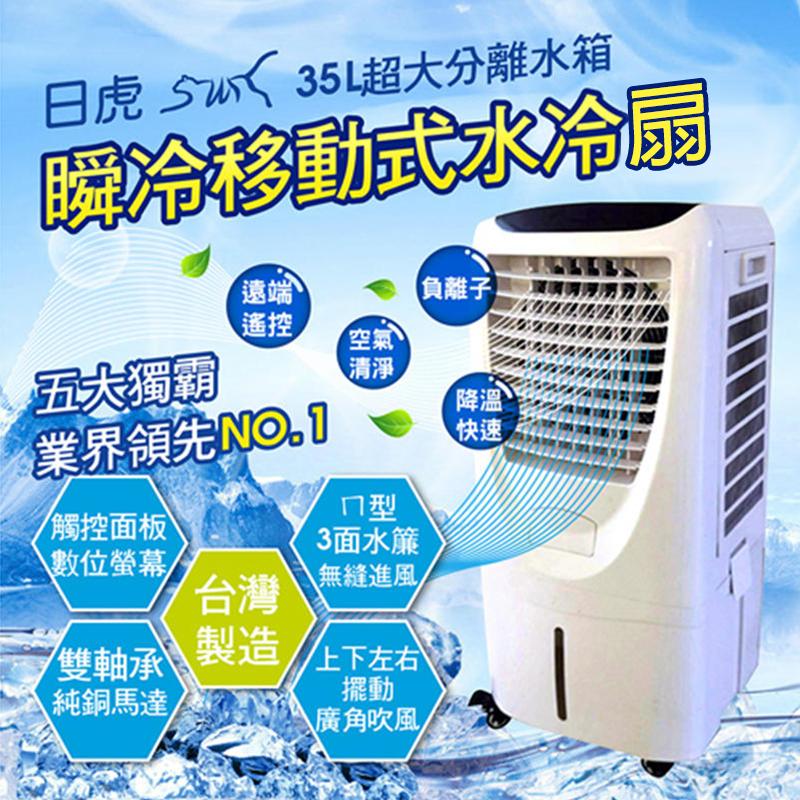 日虎酷寒戰士移動水冷扇LA-3034,限時3.7折,請把握機會搶購!