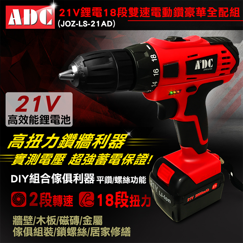 ADC艾德龍18段雙速電動鑽豪華組JOZ-LS-21AD,限時破盤再打82折!