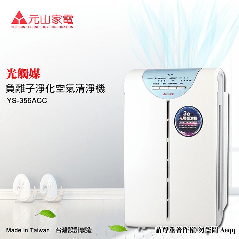 元山YEN SUN光觸媒負離子空氣清淨機 YS-356ACC,本檔全網購最低價!