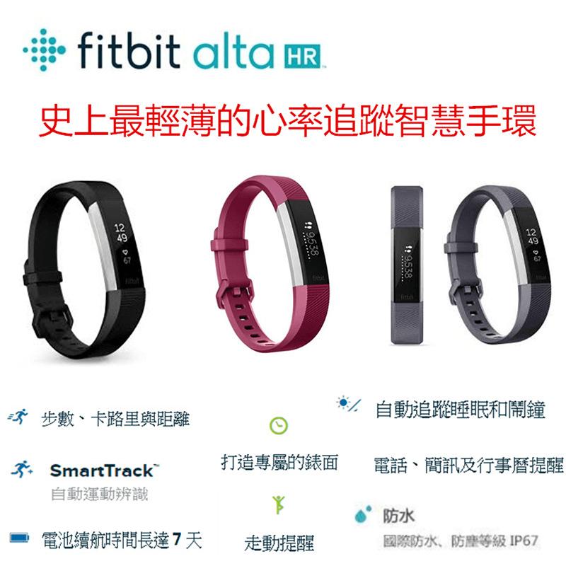 FITBIT Alta HR運動手環,限時7.0折,請把握機會搶購!