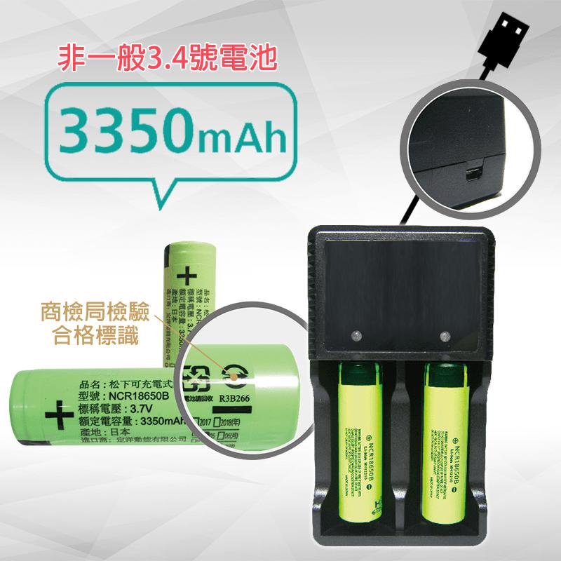 Panasonic日本松下Panasonic電池/充電組NCR18650B MY,限時破盤再打82折!