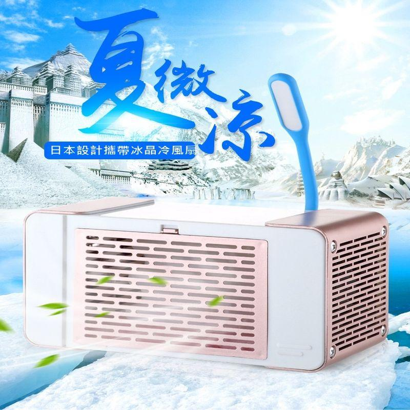 日本設計攜帶冰晶冷風扇,限時破盤再打8折!