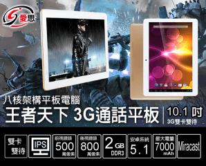 IS10.1吋四核心3G平板電腦GTX-963,今日結帳再打88折