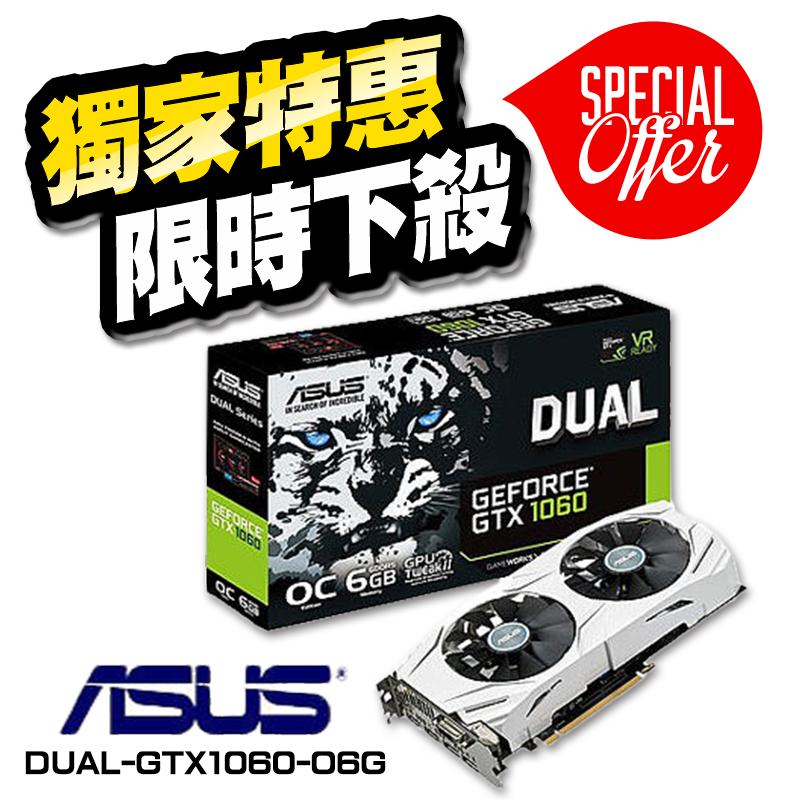 華碩DUAL-GTX1060-O6G顯示卡,限時9.6折,請把握機會搶購!