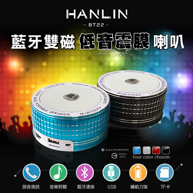 HANLIN藍芽雙磁重低音震膜喇叭BT22,今日結帳再打85折!