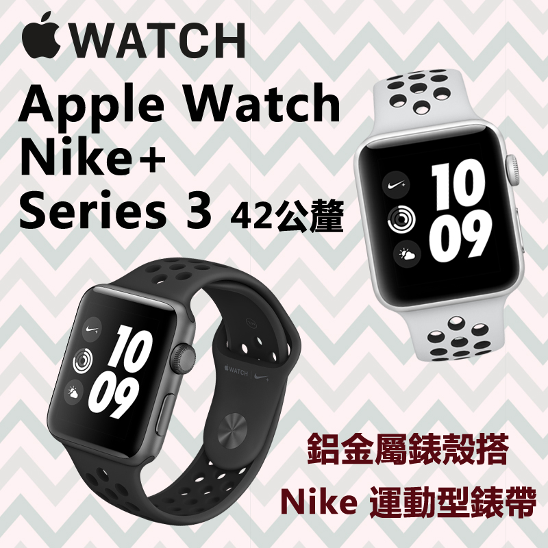Apple Watch Nike  Series 3 42mm,本檔全網購最低價!