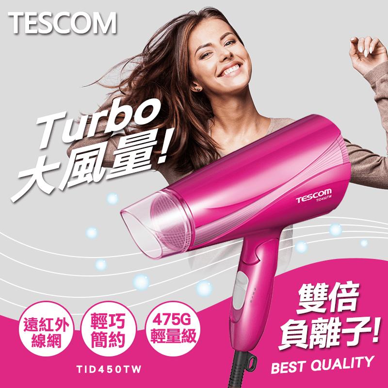 tescom大風量雙倍負離子吹風機tid450,限時破盤再打82折!
